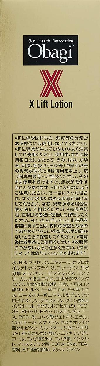 Obagi(オバジ) X リフトローションの商品画像6