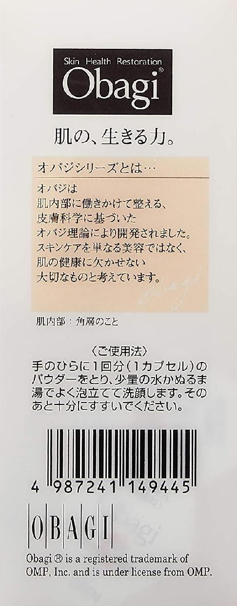 Obagi(オバジ) オバジC 酵素洗顔パウダーの商品画像10
