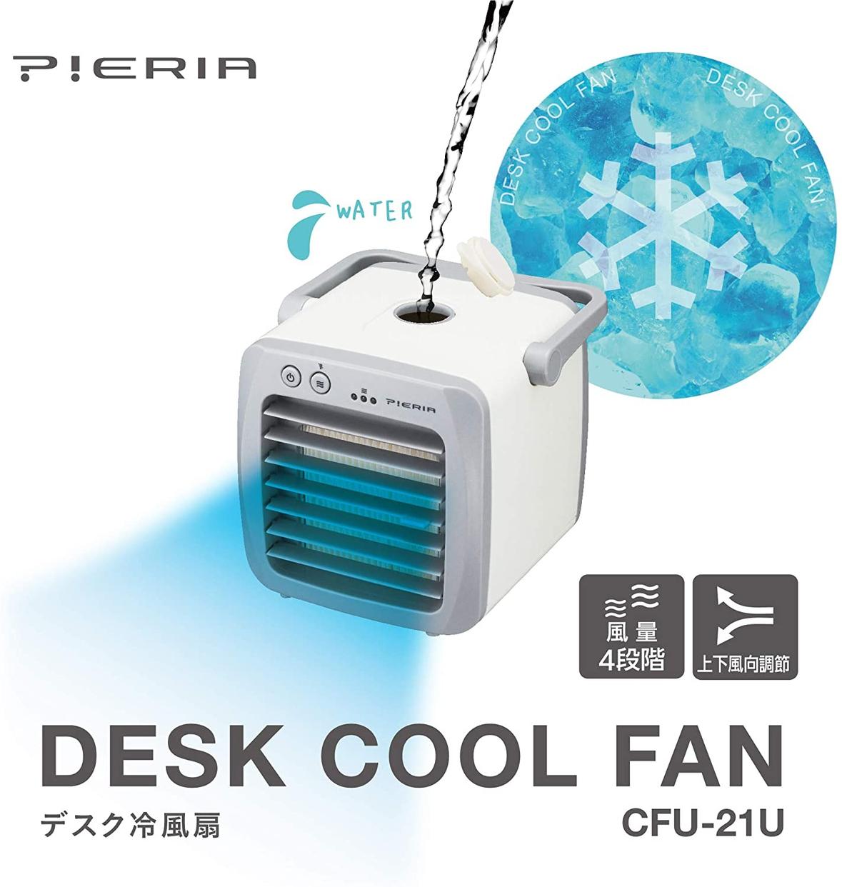 DOSHISHA(ドウシシャ) デスク冷風扇 PIERIA CFU-21Uの商品画像2