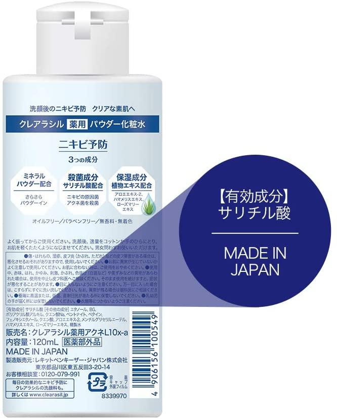 Clearasil(クレアラシル)ニキビ対策 薬用 パウダーローション10Xの商品画像5