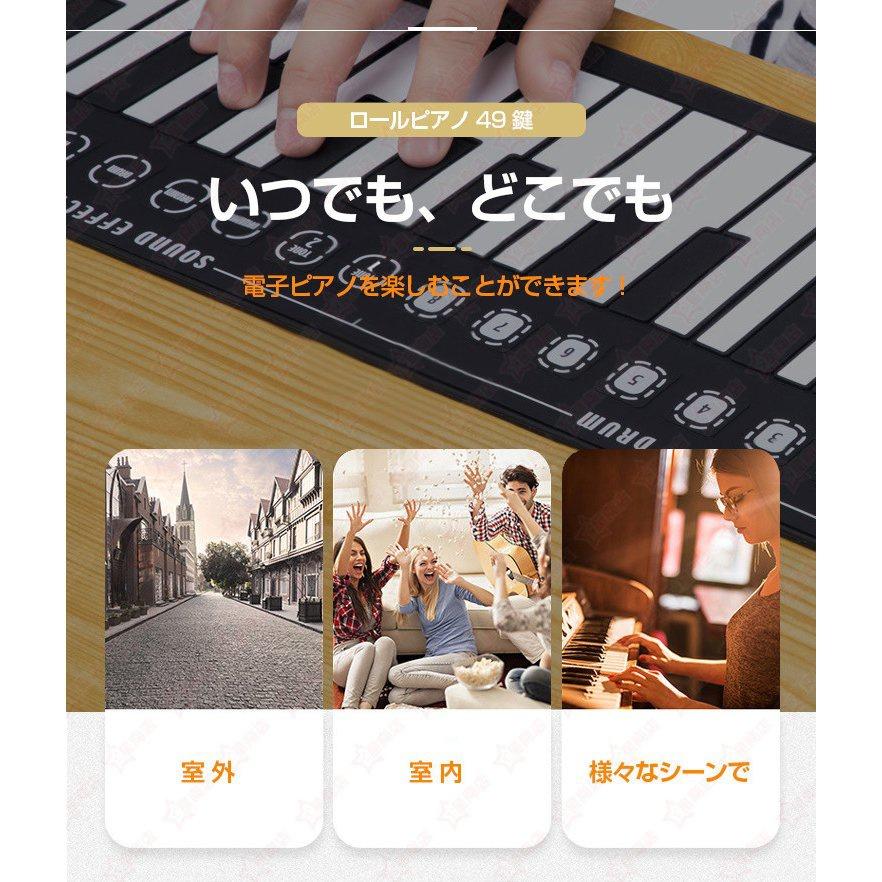 星商店 ロールピアノ 49鍵の商品画像8