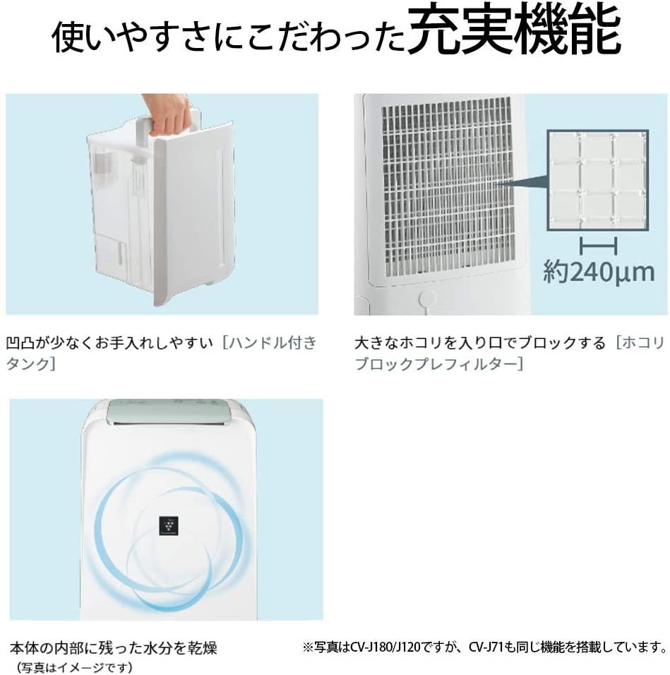 SHARP(シャープ) 衣類乾燥除湿機 CV-J71-Wの商品画像6