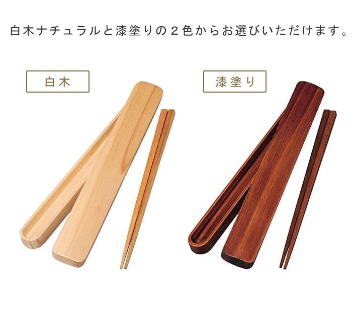 山家(YAMAGA) 木製のお弁当箱と一緒に持ちたいお箸 WK39-2 ナチュラル/ブラウンの商品画像7