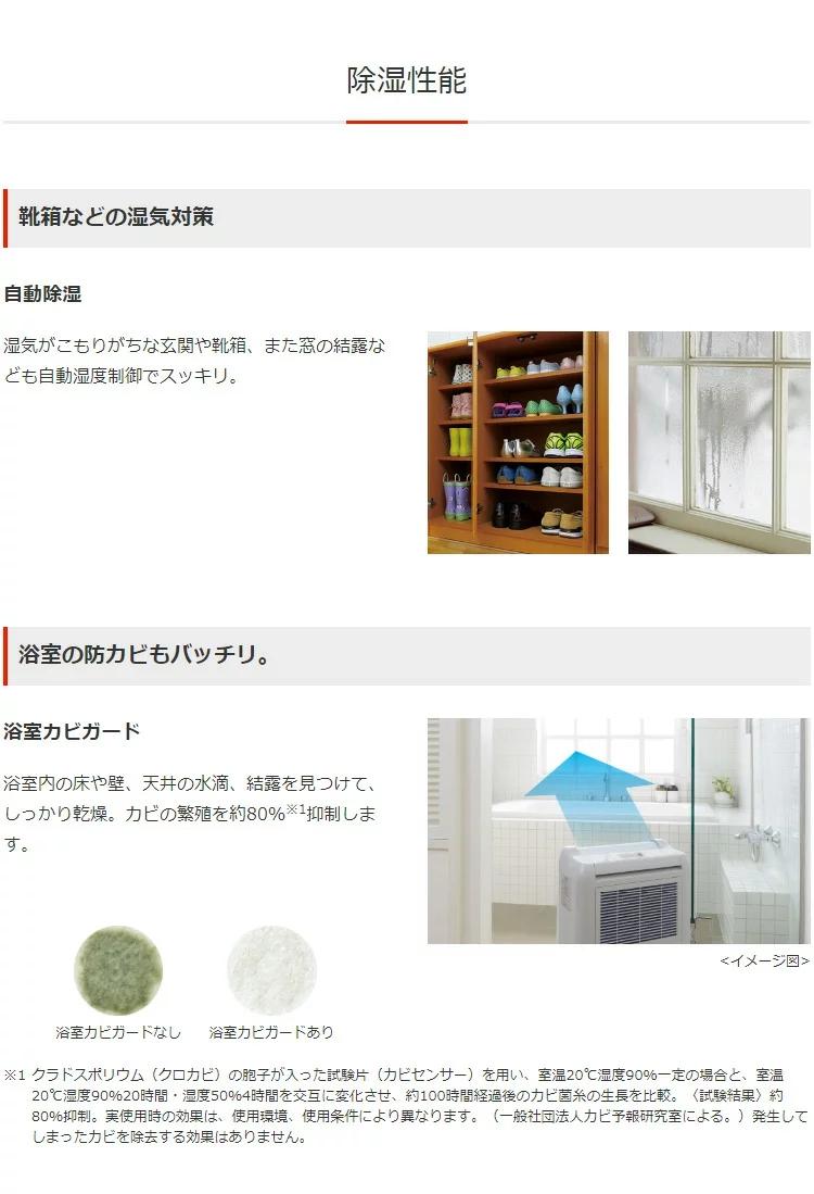 三菱電機(MITSUBISHI ELECTRIC) 衣類乾燥除湿機サラリ MJ-M100PXの商品画像8