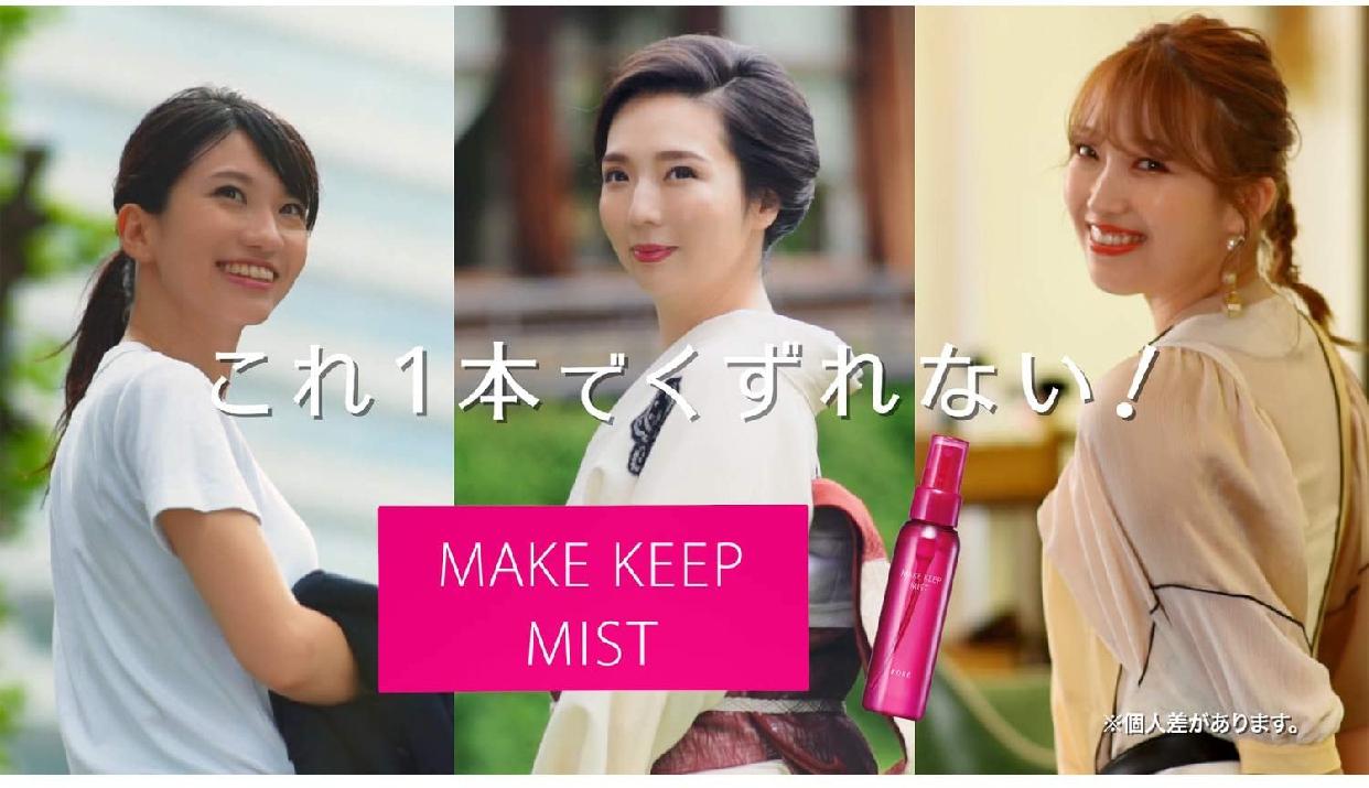 KOSE(コーセー)メイク キープ ミストの商品画像8