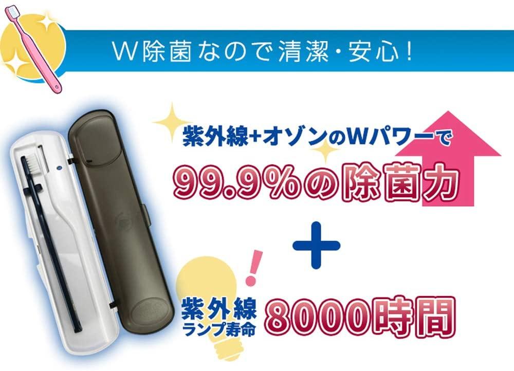 お口の専門店 紫外線+オゾン歯ブラシ除菌器ソレイユ コンパクト BS-001 携帯用の商品画像5