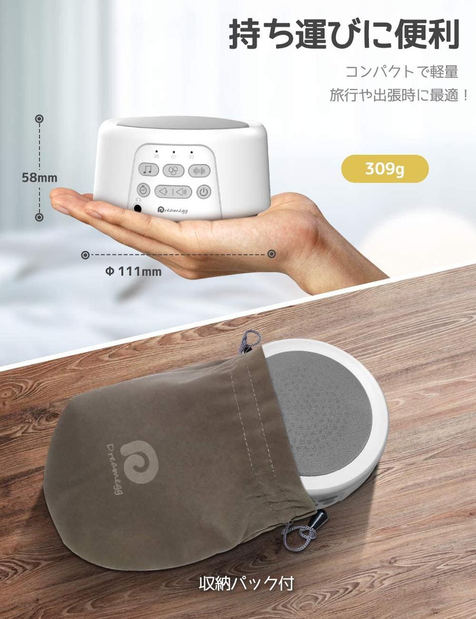 Dreamegg(ドリームエッグ) ホワイトノイズマシンの商品画像6