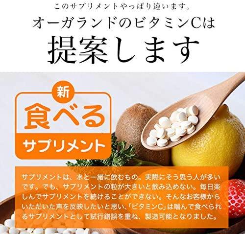 ogaland(オーガランド) ビタミンCの商品画像6