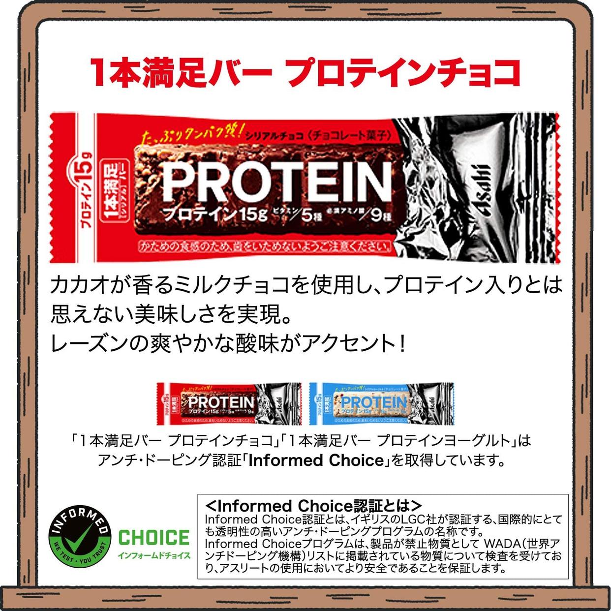 Asahi(アサヒグループショクヒン) 1本満足バープロテインの商品画像3