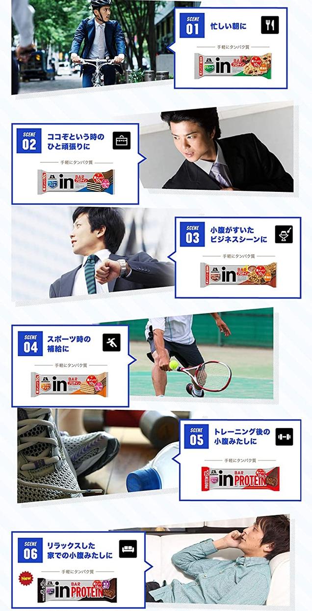 森永製菓(MORINAGA) inバー プロテイン 焼きチョコタイプの商品画像5