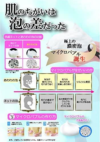 富士(ふじ)マイクロバブルフォーマーあわわの商品画像4