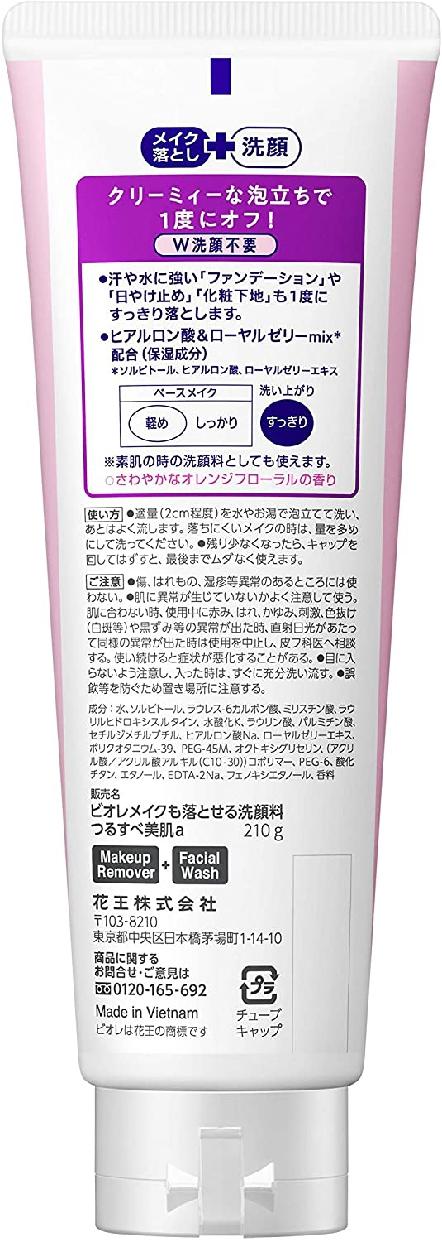 Bioré(ビオレ) メイクも落とせる洗顔料 つるすべ美肌の商品画像2