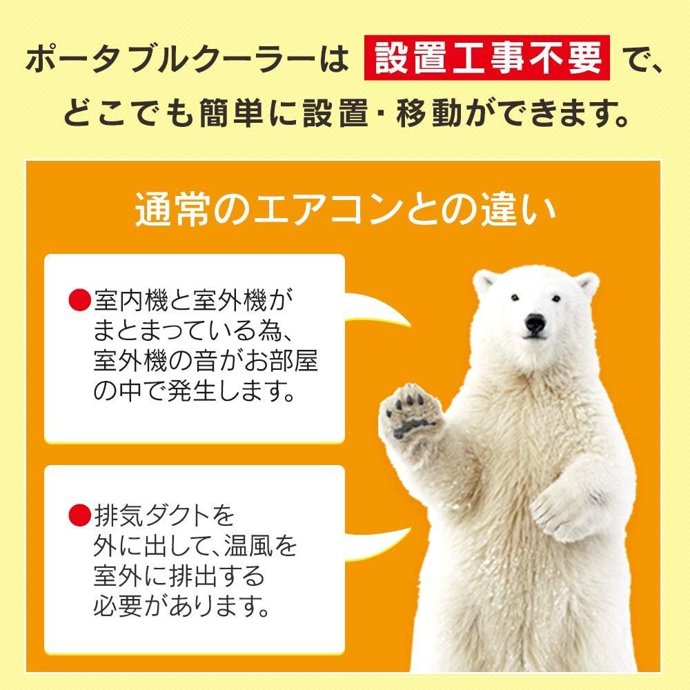 IRIS OHYAMA(アイリスオーヤマ) ポータブルクーラー IPC-221Nの商品画像7
