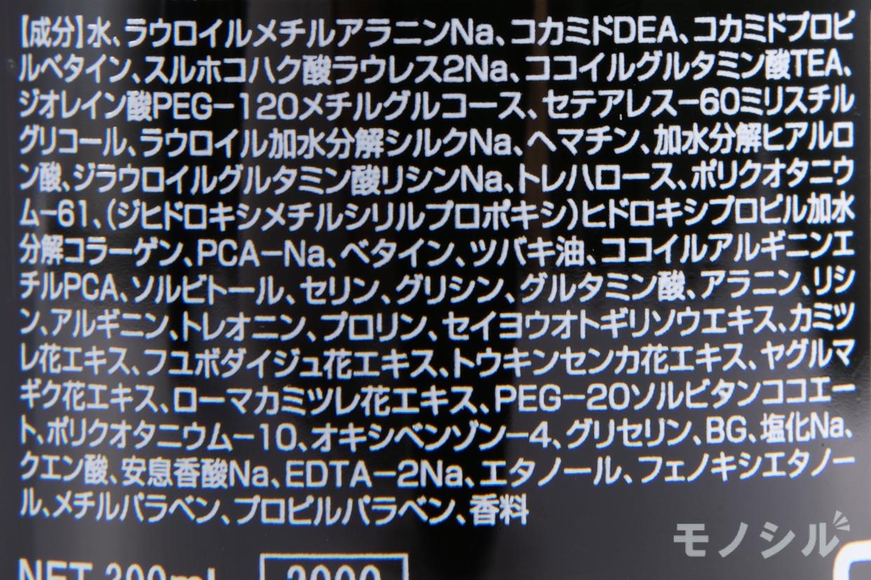 napla(ナプラ) ケアテクトHBカラーシャンプーSの商品画像3 商品の成分表