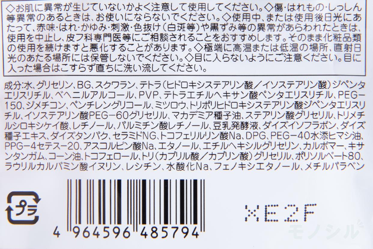 なめらか本舗 リンクルアイクリーム Nの商品の成分表