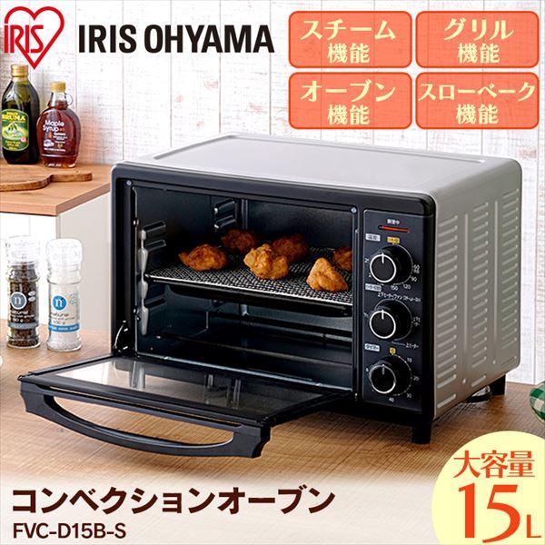 IRIS OHYAMA(アイリスオーヤマ) コンベクションオーブン シルバー FVC-D15B-Sの商品画像