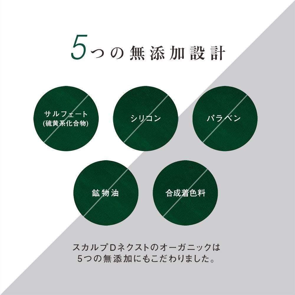 SCALP D(スカルプD)ネクスト オーガニック5 スカルプシャンプー オイリーの商品画像10