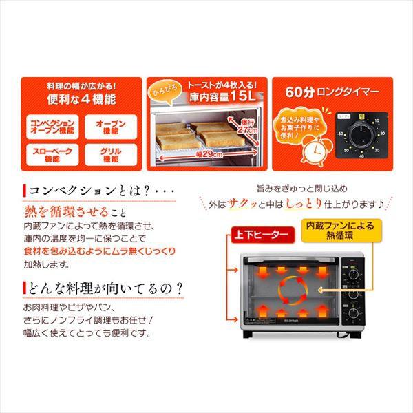 IRIS OHYAMA(アイリスオーヤマ) コンベクションオーブン PFC-D15A-W ホワイトの商品画像2