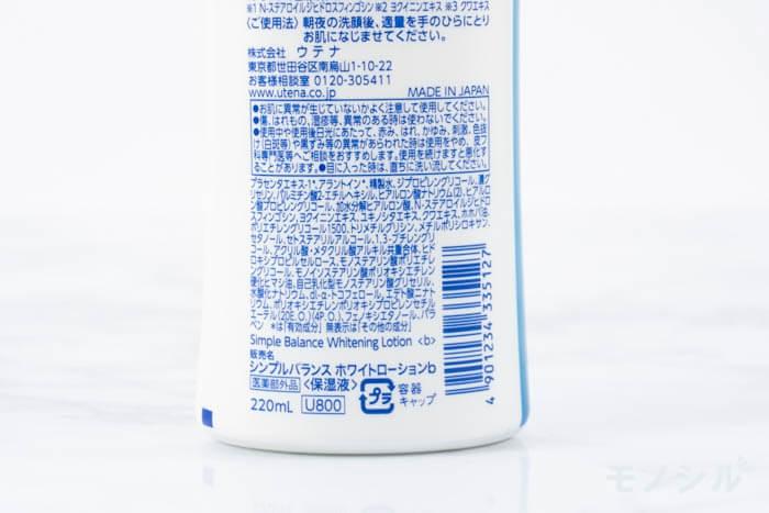SIMPLE BALANCE(シンプルバランス)薬用美白ローションの商品画像2