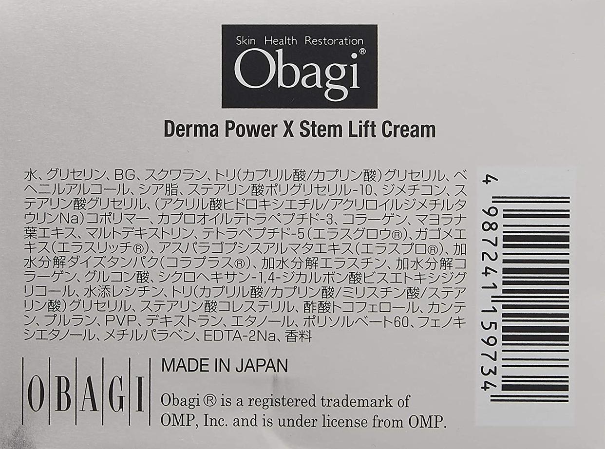 Obagi(Obagi) ダーマパワーX ステムリフトクリームの商品画像5