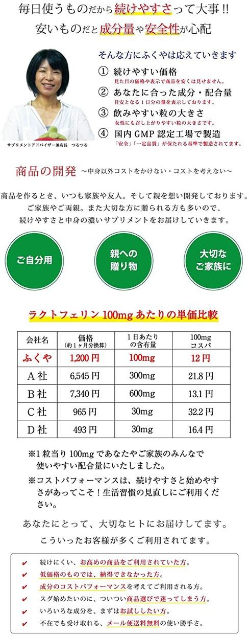 ふくや ラクトフェリンの商品画像9