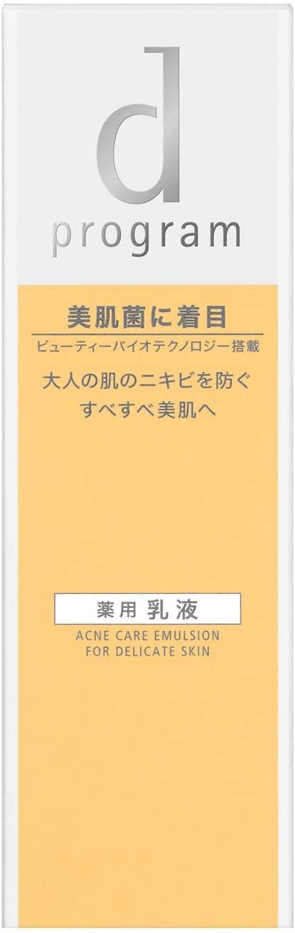 d program(d プログラム) アクネケア エマルジョン MBの商品画像2