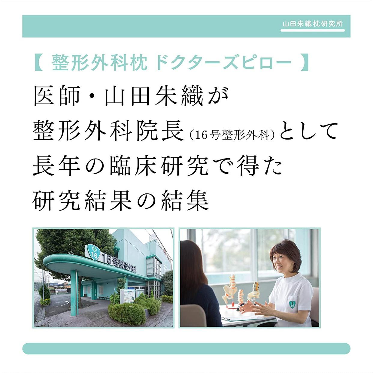 山田朱織枕研究所 整形外科枕ライトの商品画像3