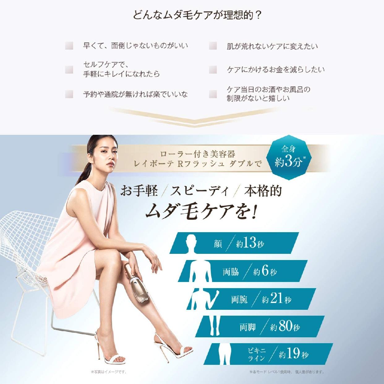 YA-MAN(ヤーマン) レイボーテ Rフラッシュ ダブルの商品画像3