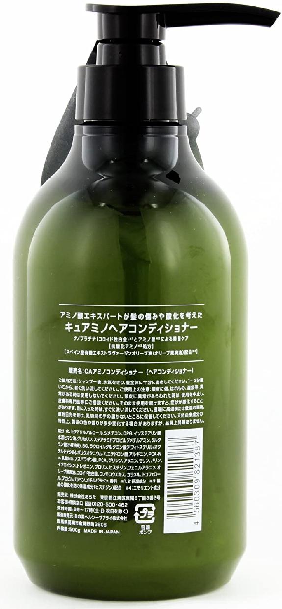 cureamino(キュアミノ)リバイタライズコンディショナーの商品画像2