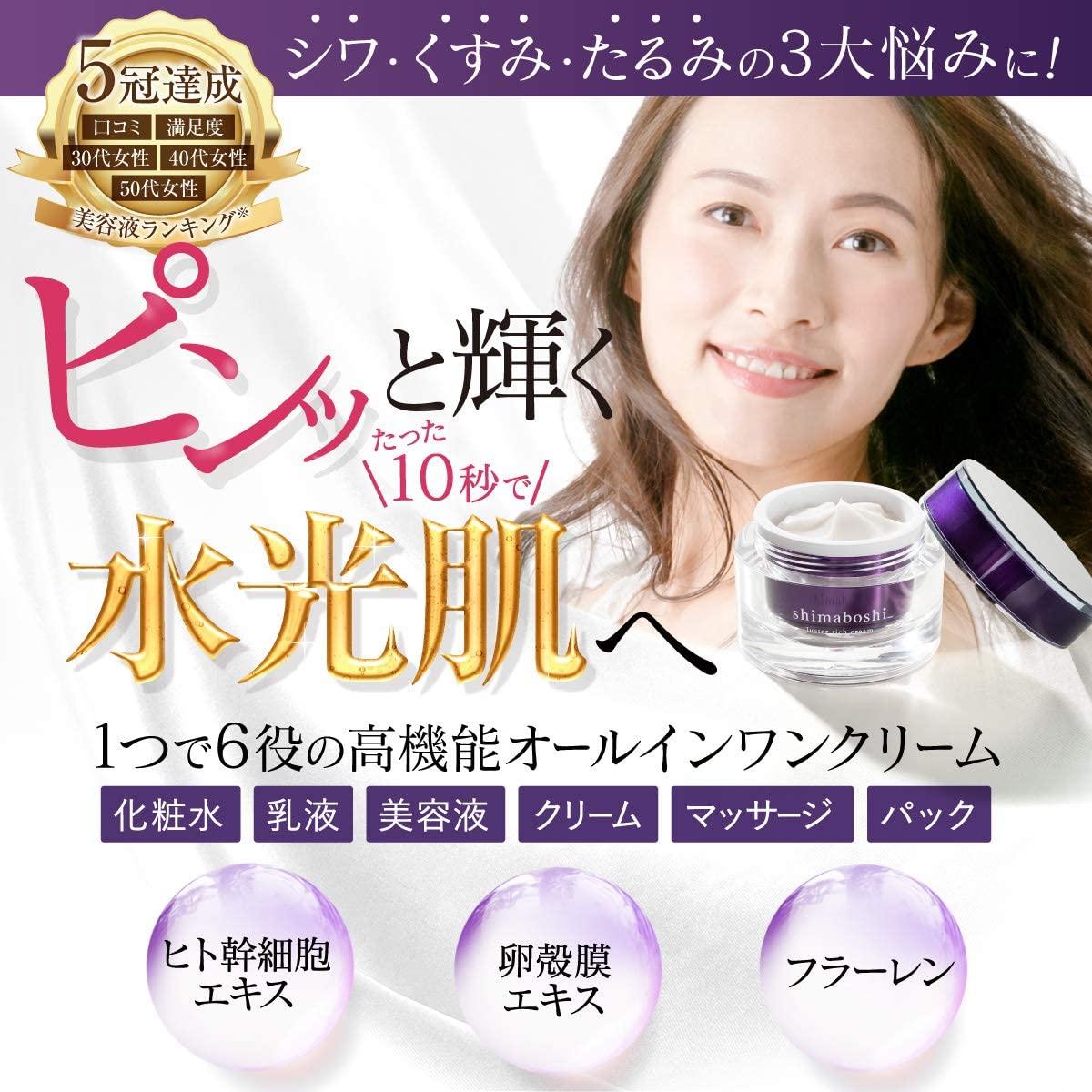 shimaboshi(シマボシ) ラスターリッチクリームの商品画像2