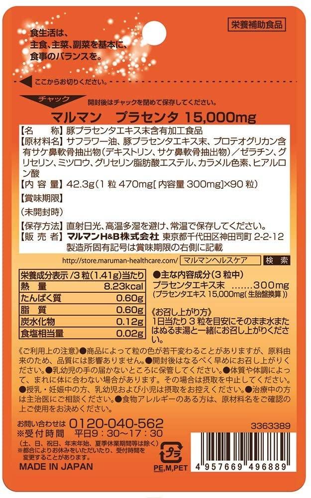 maruman(マルマン) プラセンタ15000の商品画像3