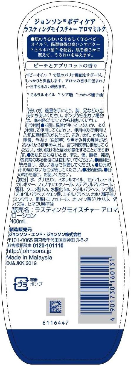 Johnson's BODY CARE(ジョンソン ボディケア) ラスティングモイスチャー アロマミルクの商品画像6