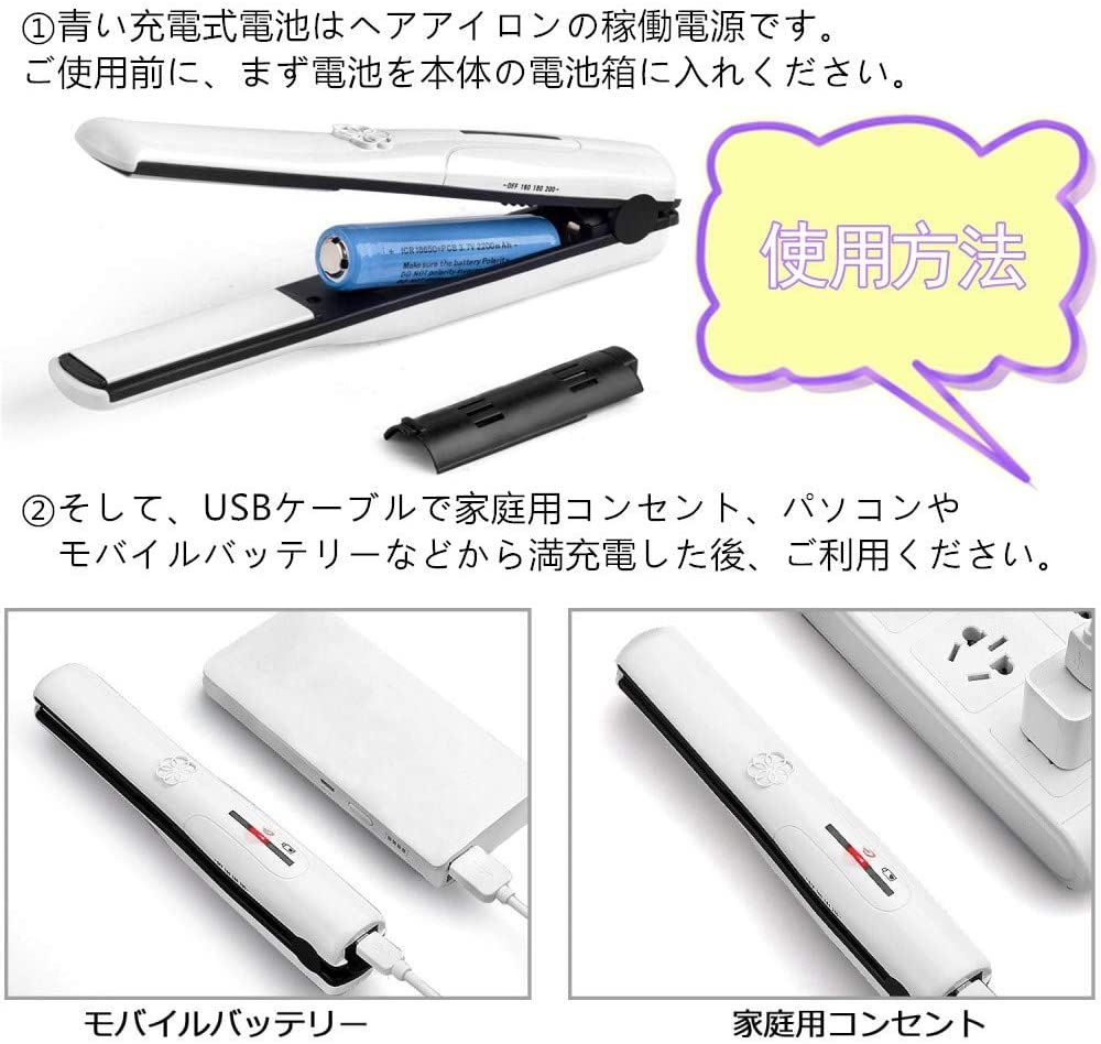 HBLIFE(エイチビーライフ) ヘアアイロン USB充電式の商品画像6