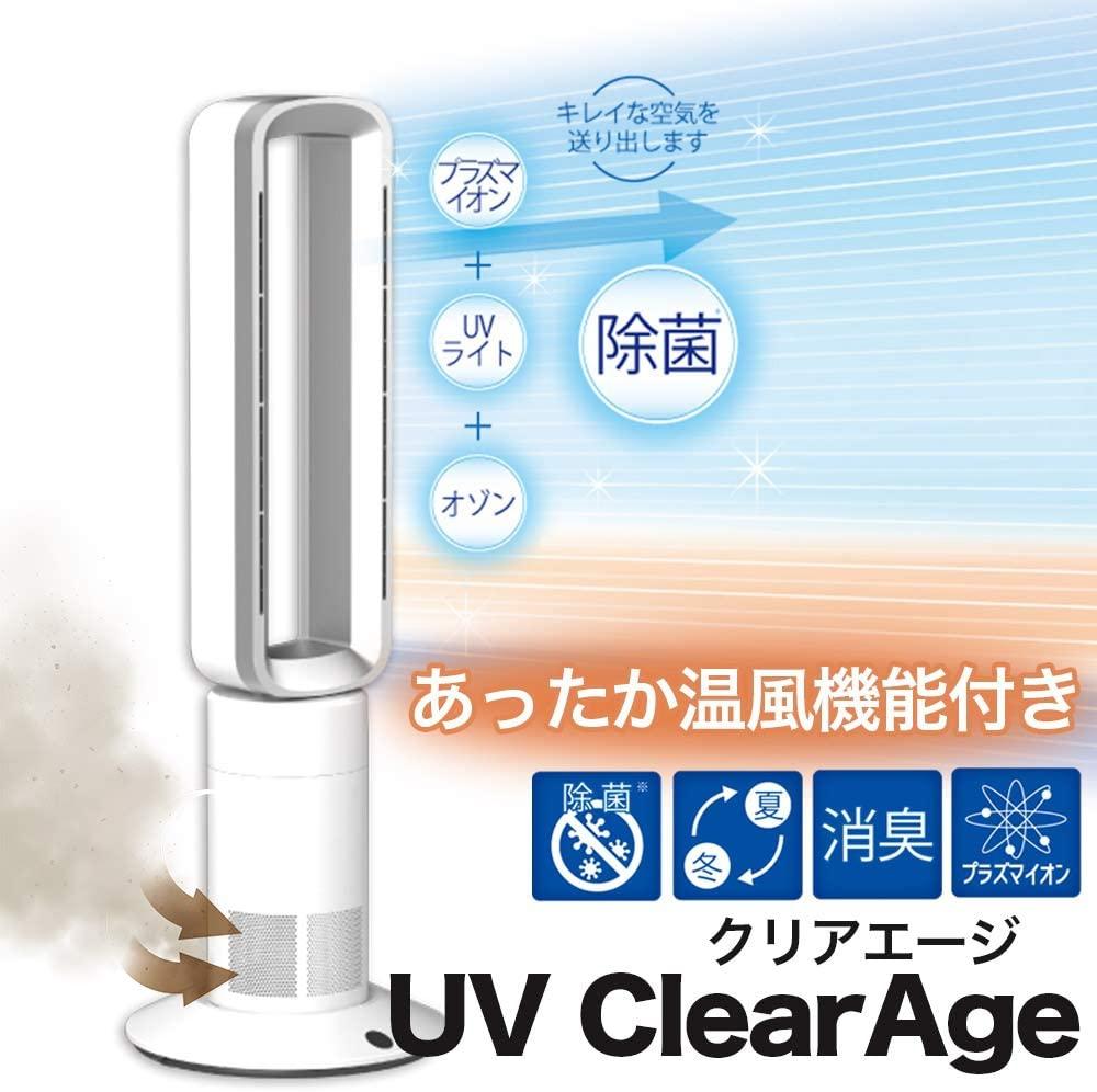 TOAMIT(トアミット) UV クリアエージの商品画像2