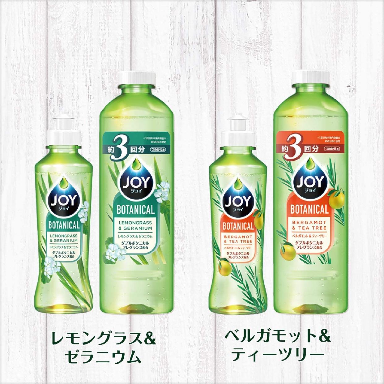 JOY(ジョイ) ボタニカル レモングラス&ゼラニウムの商品画像8