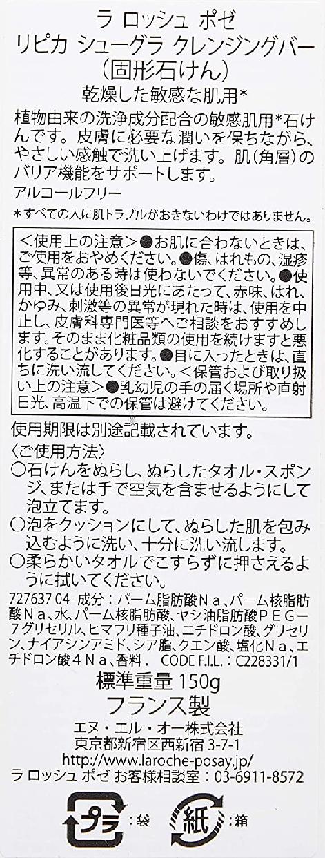 LAROCHE-POSAY(ラ ロッシュ ポゼ) リピカ シューグラ クレンジングバーの商品画像5
