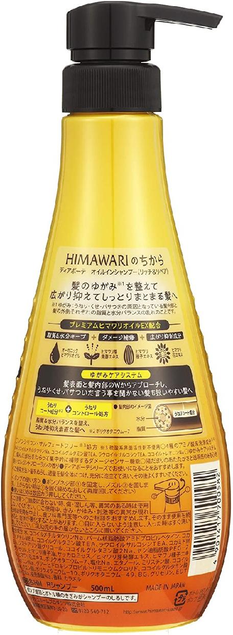 Dear Beauté HIMAWARI(ディアボーテ ヒマワリ) オイルインシャンプー (リッチ&リペア)の商品画像11