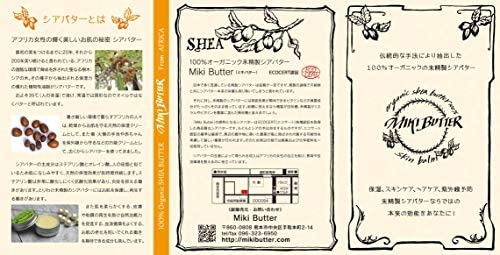 Miki Butter(ミキバター) 未精製シアバター ナチュラルの商品画像3