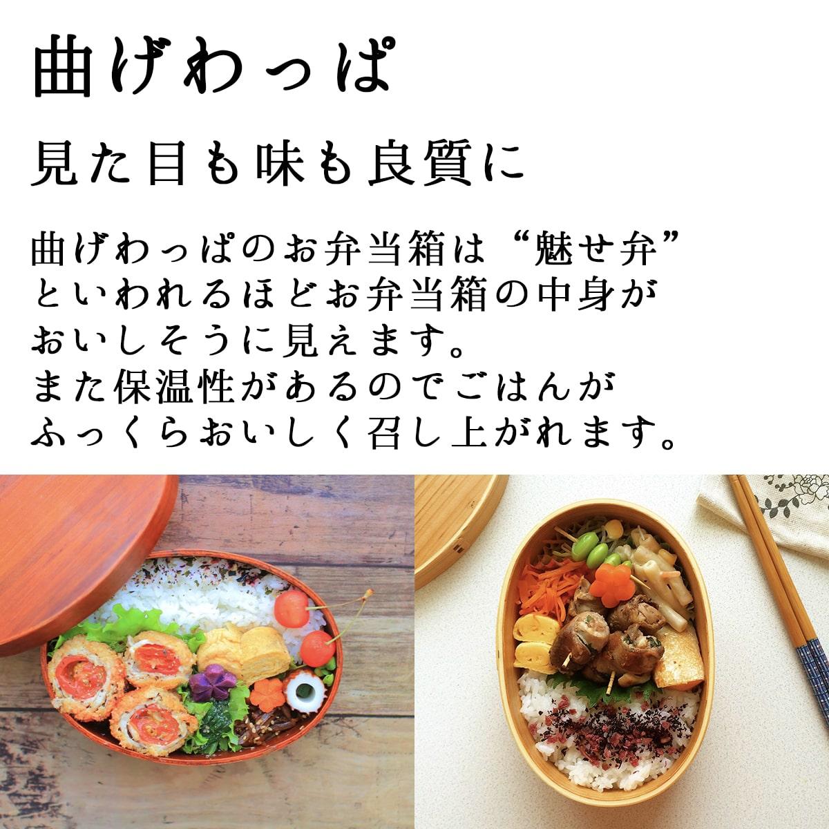 うるしギャラリー久右衛門(urushi gallery kyuuemon) お試し曲げわっぱ 弁当箱 一段 700mlの商品画像2