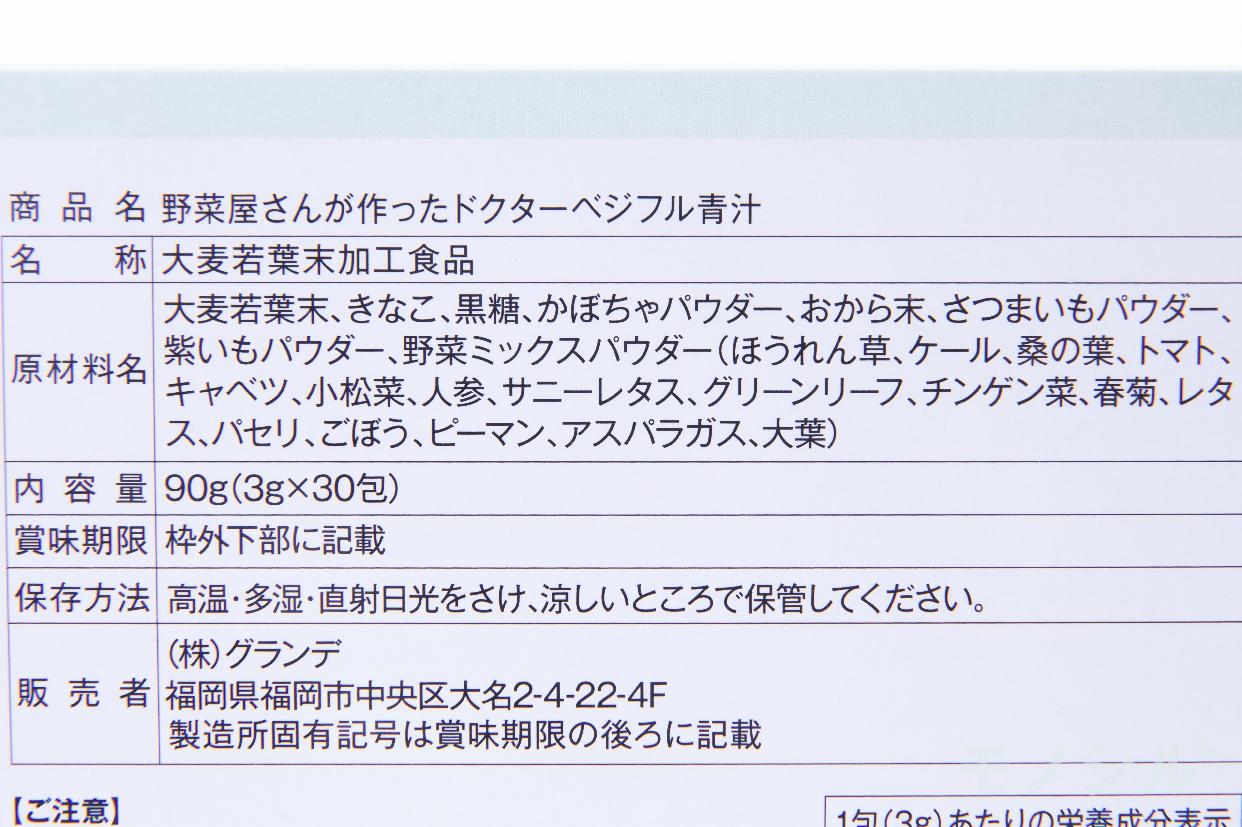 ナチュレライフ ドクターベジフル青汁の商品画像5 パッケージ裏面の商品情報