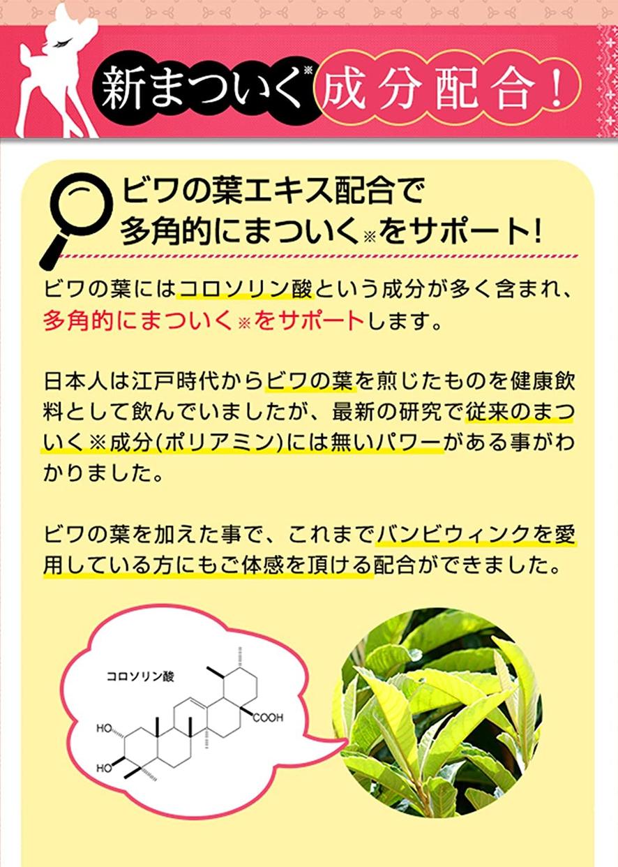 ORTHO(オルト) バンビウィンクの商品画像7