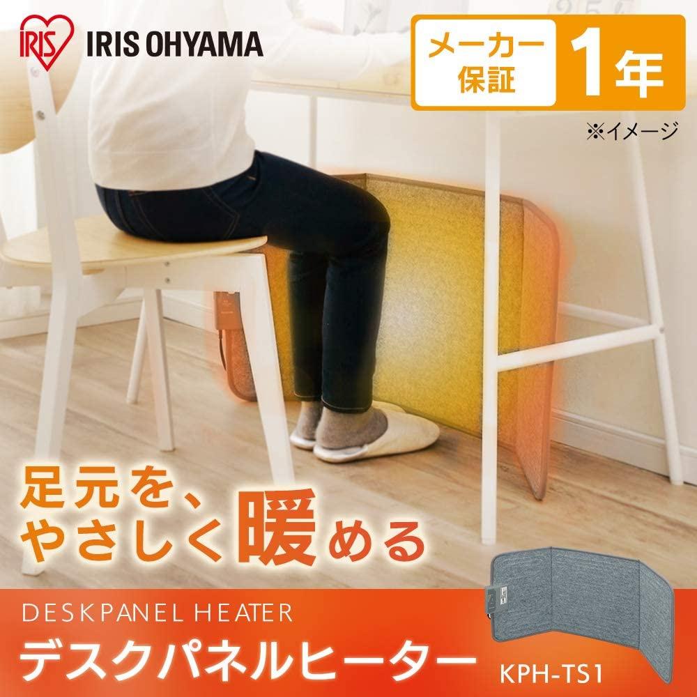 IRIS OHYAMA(アイリスオーヤマ) デスクパネルヒーター KPH-TS1の商品画像2
