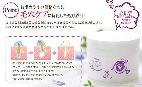 Miimeow(ミメオ) クレンジングバームの商品画像2