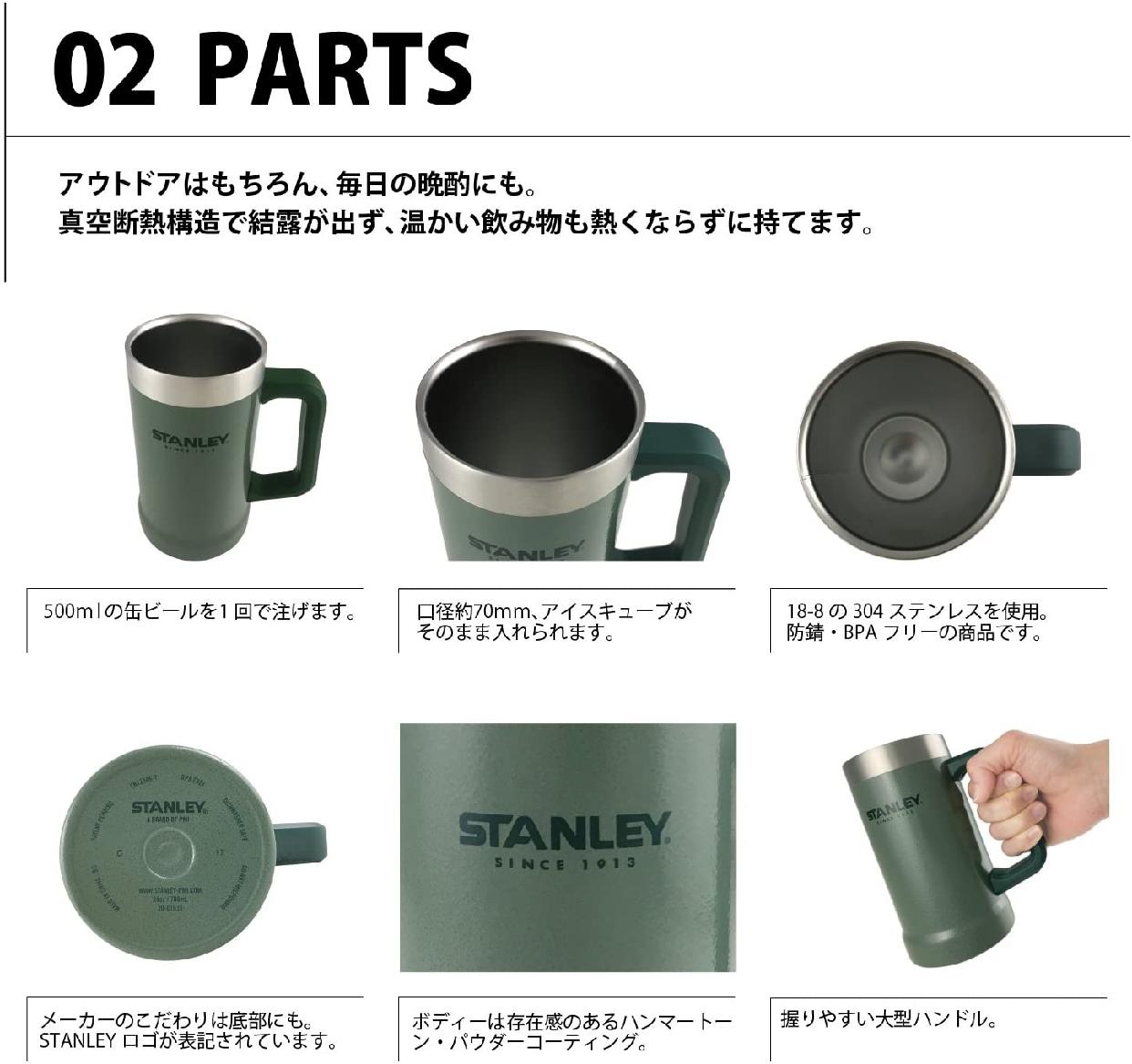 STANLEY(スタンレー) 真空ジョッキ 0.7L 02874-021の商品画像3
