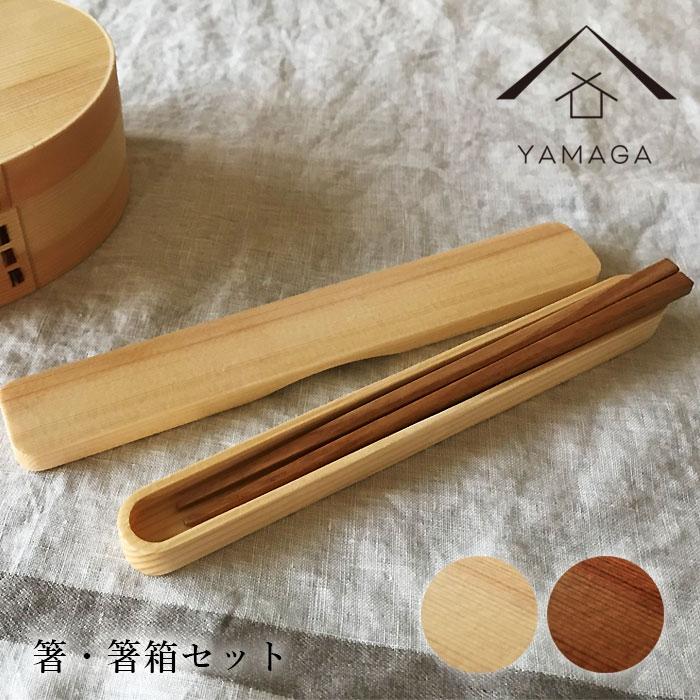 山家(YAMAGA) 木製のお弁当箱と一緒に持ちたいお箸 WK39-2 ナチュラル/ブラウンの商品画像