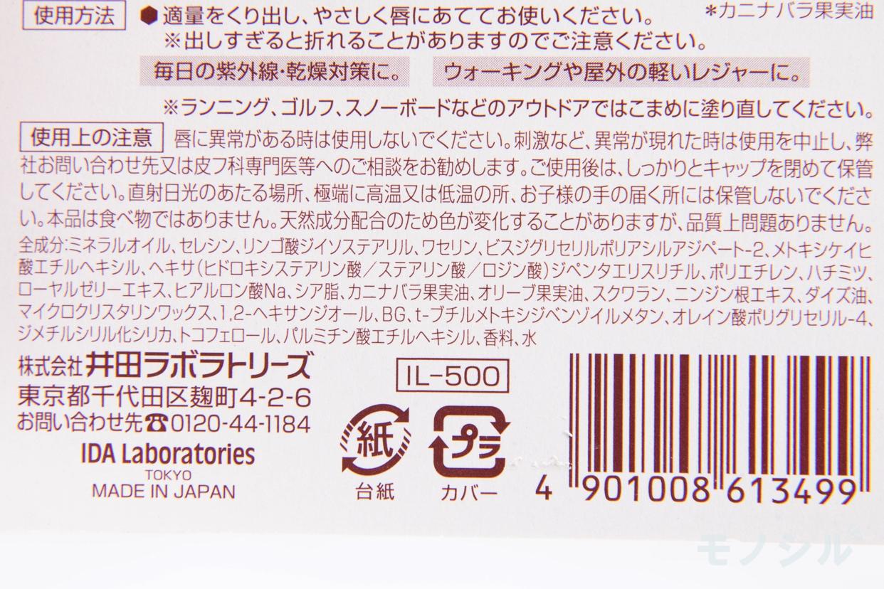 Country&Stream(カントリー&ストリーム) UVリップクリーム HMの商品画像4 商品の成分表
