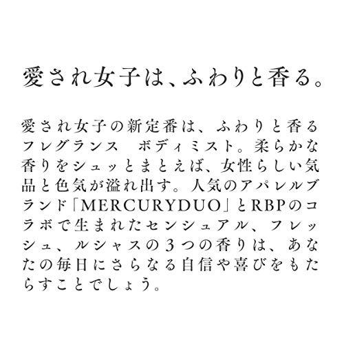 RBP(アールピービー) MERCURYDUO by megami no wakka フレグランス ボディミストの商品画像4
