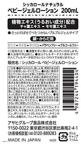 和光堂(WAKODO) シッカロール ベビージェルローションの商品画像2
