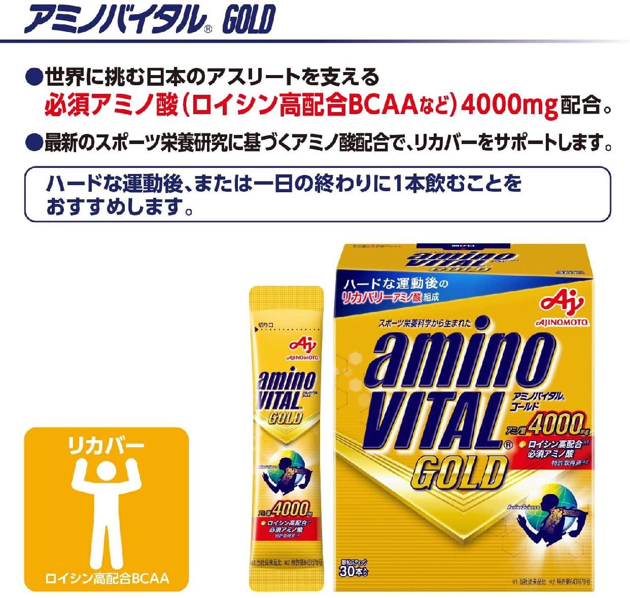 味の素(AJINOMOTO) アミノバイタル GOLDの商品画像3