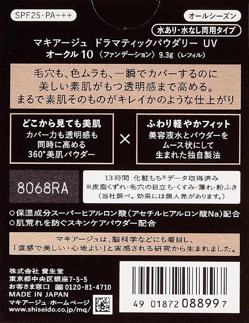 MAQuillAGE(マキアージュ) ドラマティックパウダリー UVの商品画像10